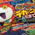 史上最大のニャンダフルたまて箱とは?!コロコロイチバン!4月号は2/21に発売!