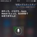 iPhoneのSiriちゃんによる妖怪ウォッチへの返答をまとめてみた!