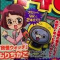 ちゃお8月号から妖怪ウォッチはイナホちゃん&フミちゃんの2本立て!