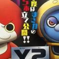 映画妖怪ウォッチ第2弾の前売り券!去年の2倍100万枚が用意!!
