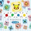 ポケモンがスマホにやってくる!ポケとる(iOS/Android)が今夏登場!!
