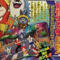 妖怪ウォッチの新作WiiUゲームはジャストダンススペシャルバージョン!