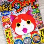 【ファンブック3】妖怪ウォッチのファンブック第3弾が7月発売か?