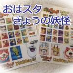 【第5弾】おはスタ「きょうの妖怪」9月のカレンダー