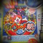 妖怪ウォッチ2に完全版「真打」が登場!? マスクドニャーンやジバコマが手に入る!!