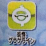 妖怪Padの公式ページが更新!妖怪ゲラゲラインなどのアプリが明らかに!!