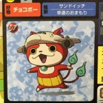 【妖怪ウォッチ2】妖怪大辞典コンプ☆最後の妖怪はジェットニャン!