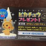 「あいことば」が掲載された「みんなのポケモンスクランブル」スタートカードをもらってきました!!