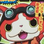 USAピョンにバスターズまんがも!コロコロコミック6月号は5/15ごろ発売!!