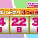 【おはスタ】妖怪さんいらっしゃーい!7月の応募日付が発表!!