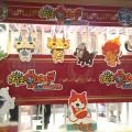 「発見!妖怪タウン」東京スカイツリータウン・ソラマチ店で初体験!ふじみ御前もゲット!!